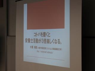 能登と横浜、研修会のハシゴ_d0046025_1475826.jpg