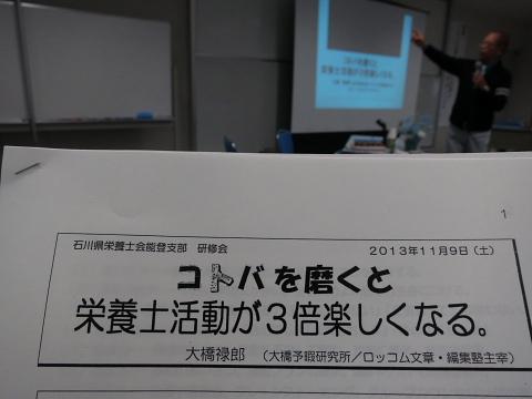 能登と横浜、研修会のハシゴ_d0046025_940670.jpg