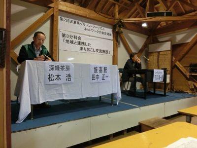 三重県グリーン・ツーリズムネットワーク大会レポート_e0061225_1120405.jpg