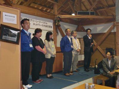 三重県グリーン・ツーリズムネットワーク大会レポート_e0061225_11204241.jpg