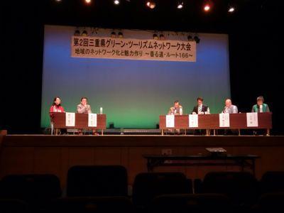 三重県グリーン・ツーリズムネットワーク大会レポート_e0061225_11204420.jpg