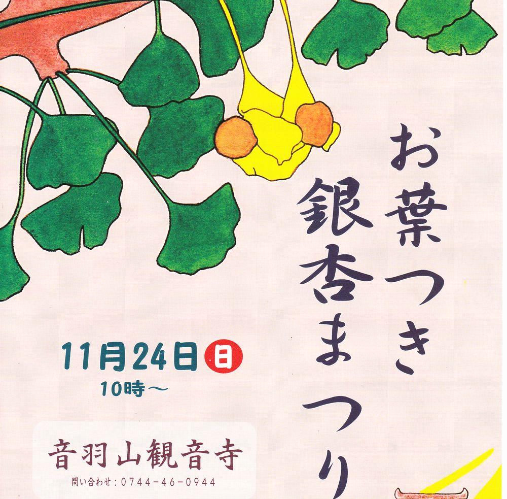 多武峰の尼寺のお葉つき銀杏まつり_a0237937_1561665.jpg