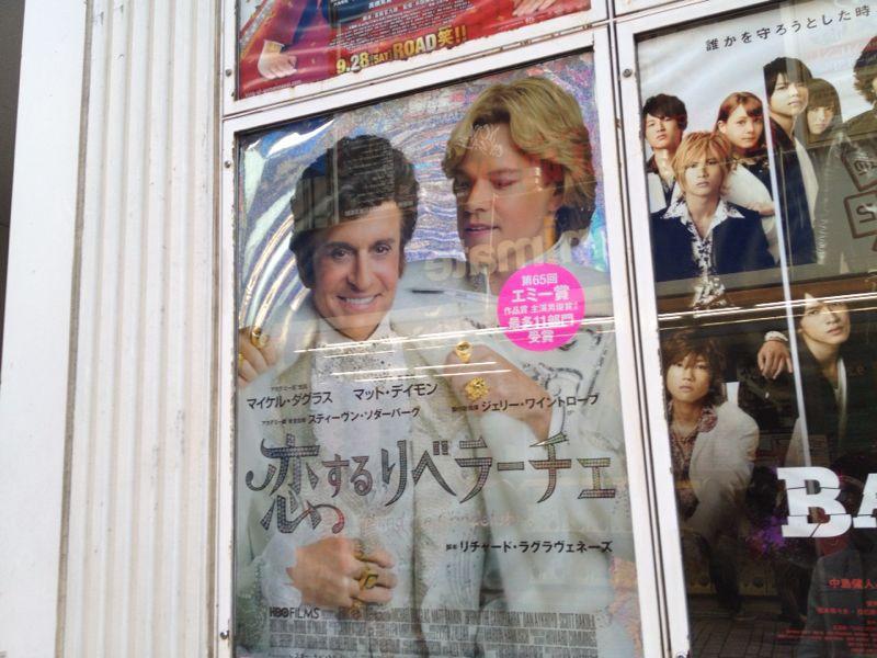 マイケル・ダグラスが凄いことになっているとの噂を聞いたので、朝イチで映画... 水沢史絵『Fum