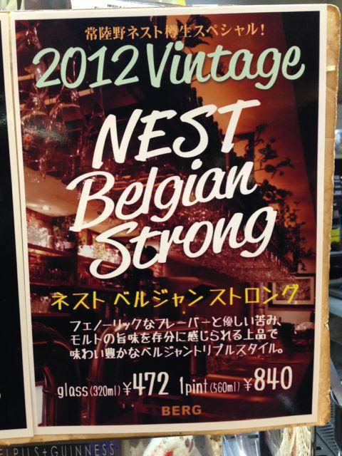 """【樽生NOW情報♪】\""""ネスト ベルシャン ストロング\""""!常陸野ネストスペシャル2012年ヴィンテージ版!味わい豊か!_c0069047_1650382.jpg"""