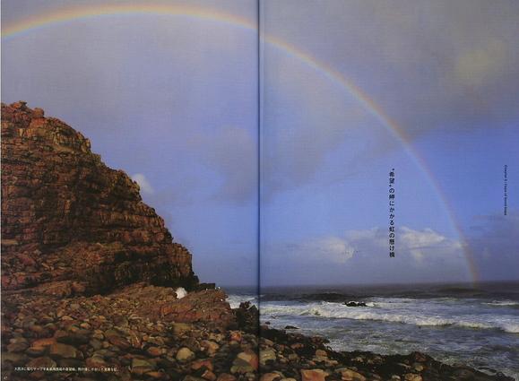 南アフリカ特集  SIGNATURE11月号に掲載_a0086851_1525140.jpg
