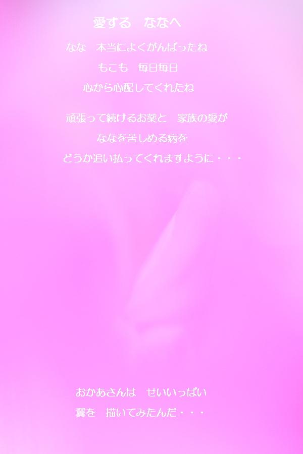 ■■ エールの翼を ■■_c0195662_22495421.jpg