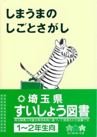 『しまうまのしごとさがし』が埼玉県の推奨図書に_d0069964_10552152.jpg