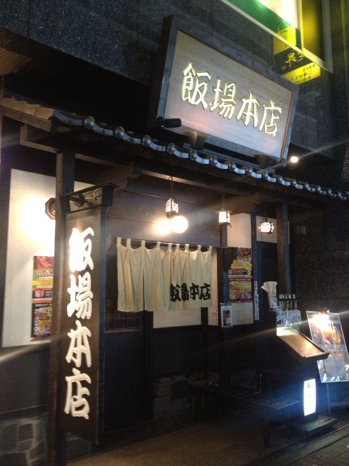 名古屋ごはん☆_c0151965_1433443.jpg