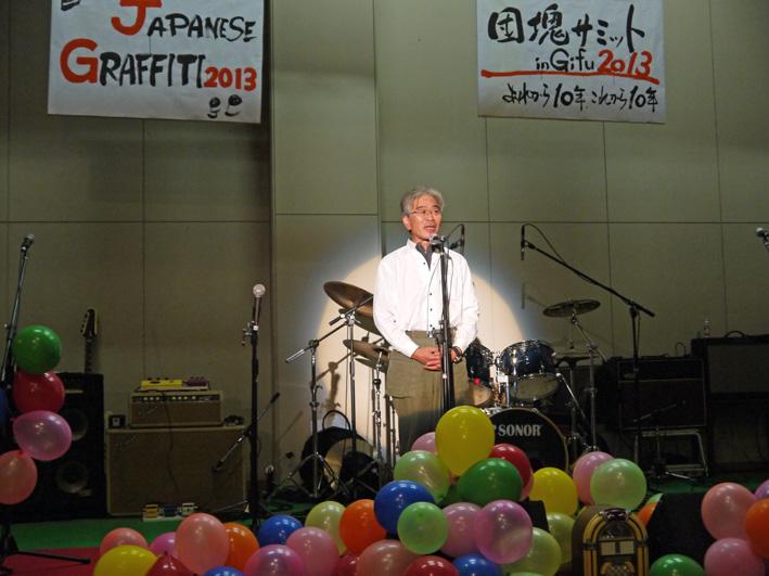 まだまだこれから阿修羅のごとく団塊サミットin Gifu 2013①_c0014967_22335885.jpg