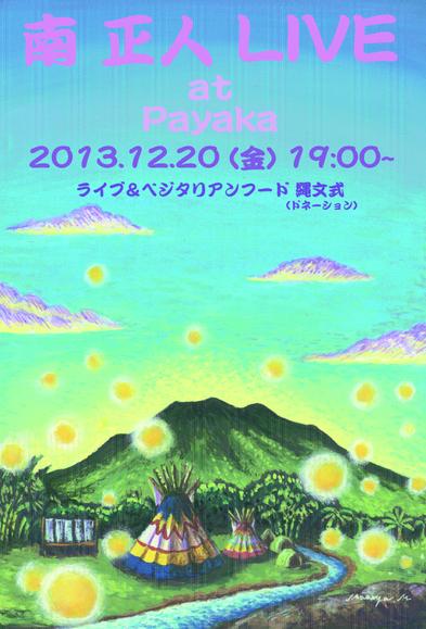 南正人LIVE 2013年12月20日_a0252768_1624624.jpg