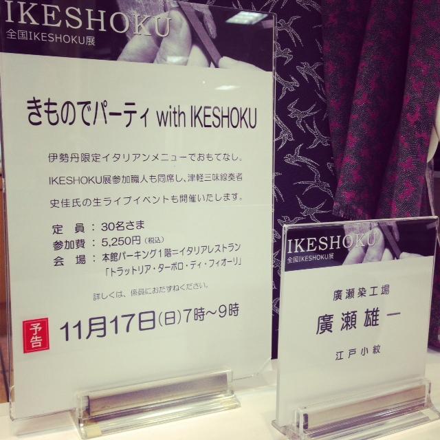 11月13日 『IKESHOKU展』in伊勢丹_d0171384_21304425.jpg