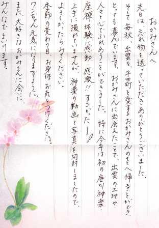 唐川神楽_b0231886_18232315.jpg
