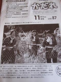 「かだれ」2013年11月号表紙_a0265401_932578.jpg