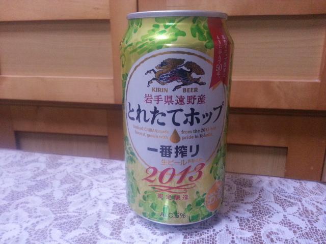 今夜のビールVol.109 キリン一番搾りとれたてホップ500ml&350ml_b0042308_0195435.jpg