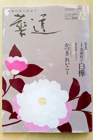 月刊「華道」_e0025030_925195.jpg