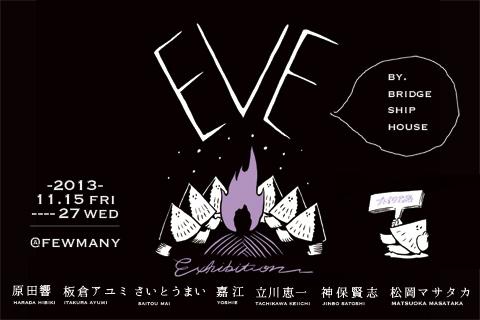 【11/15-11/27  EVE Exhibitionのお知らせ】FEWMANYギャラリーにて_f0010033_15315225.jpg