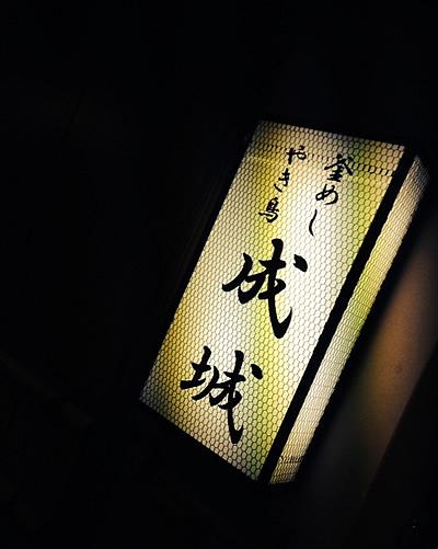 夕食_d0248537_20134779.jpg
