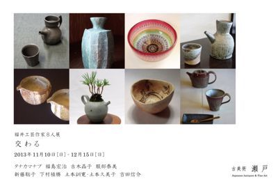 古美術 瀬戸「酒器展」_a0197647_8405788.jpg