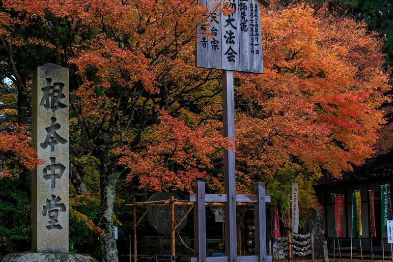 雨の紅葉めぐり(比叡山・延暦寺/東塔)_f0155048_2343060.jpg
