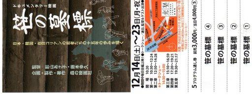 関東大震災90周年 collection 813_a0046462_18444911.jpg