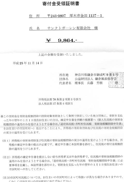 地ビール「北鎌倉の恵み」の初回の寄付額は29,864円 _c0014967_182059.jpg