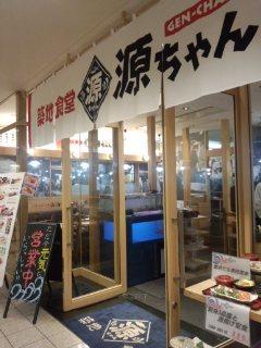 新橋 築地食堂 源ちゃんのしらす丼とサンマの塩焼き_f0112873_2358821.jpg