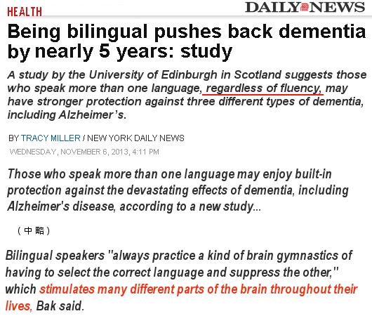 バイリンガル脳は認知症(Dementia)になりにくい_b0007805_8102498.jpg