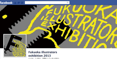 Fukuoka illustrators exhibition 2013_c0186612_10404216.png