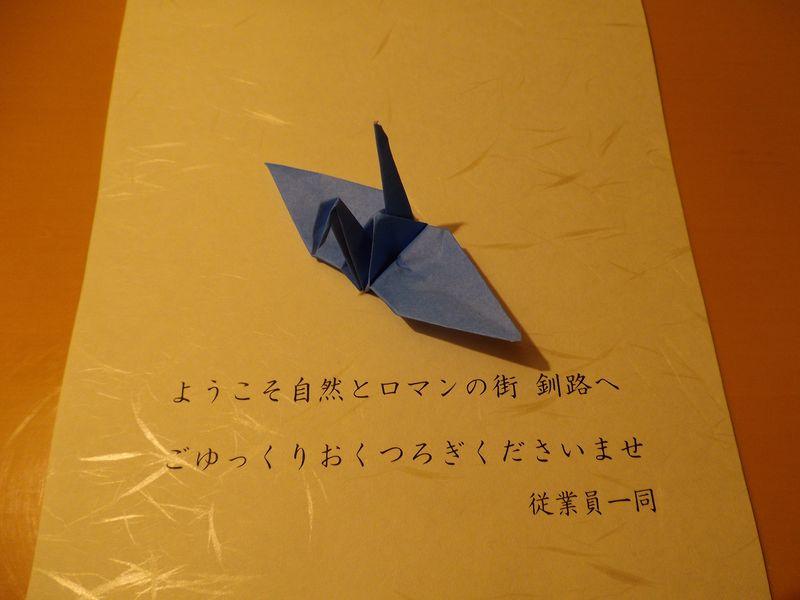 釧路へ_c0025115_2145581.jpg