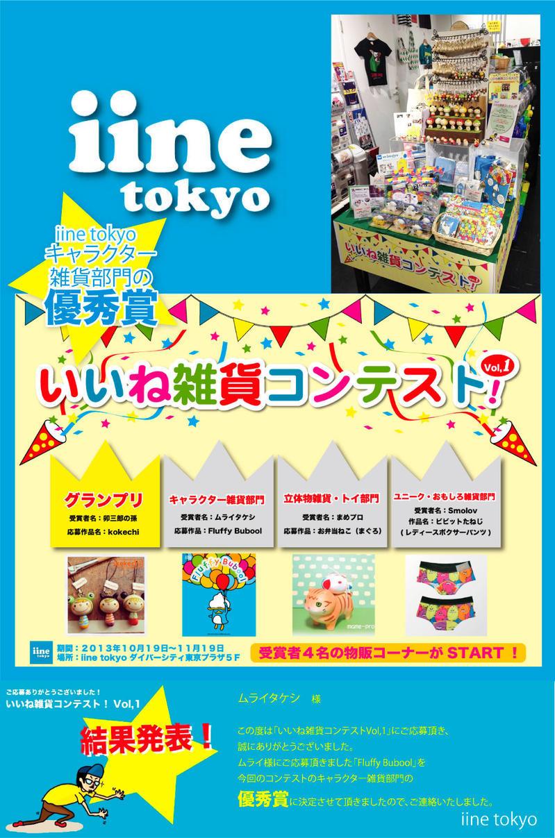「iine tokyo」:「いいね雑貨コンテスト」の受賞者インタビューが掲載されました^^_a0039720_13303865.jpg