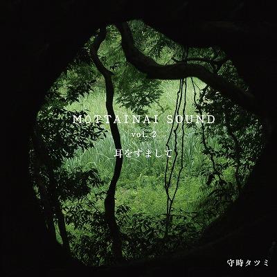 MOTTAINAI SOUND vol.2 耳をすまして / 文:守時タツミ_a0083222_18231950.jpg