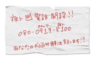 TVアニメ「ノラガミ」の企画<夜ト電話(CV.神谷浩史)>、着信数25万件を記録し新ボイススタート_e0025035_17374765.jpg