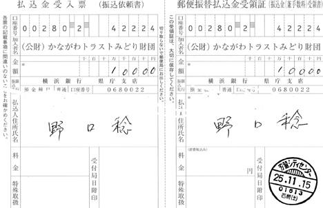 地ビール「北鎌倉の恵み」の初回の寄付額は29,864円 _c0014967_17292188.jpg