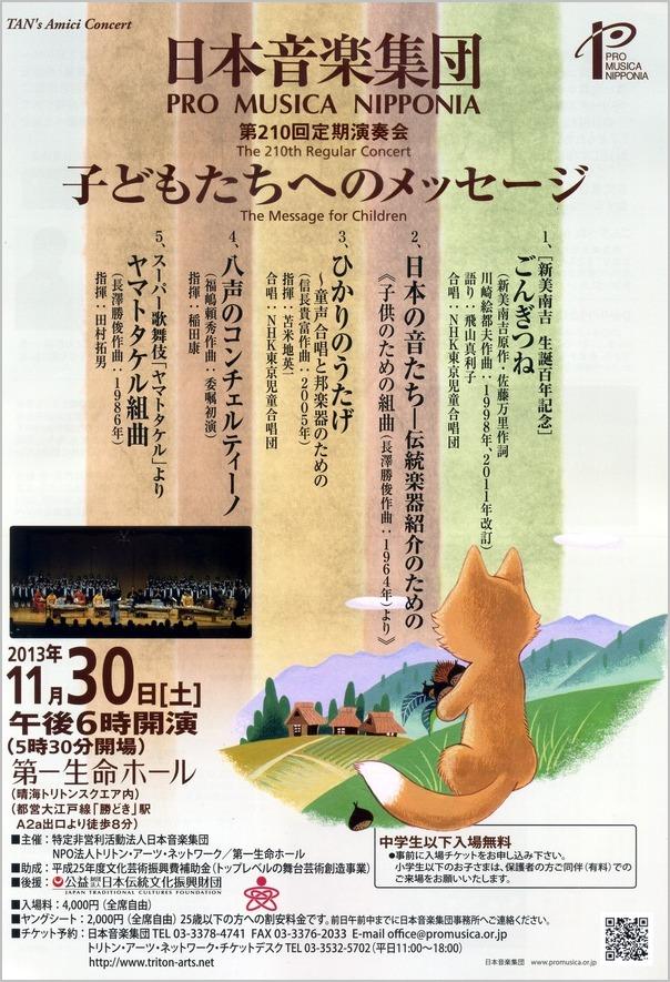 日本音楽集団 第210回定期演奏会 子どもたちへのメッセージ_a0086270_16564515.jpg
