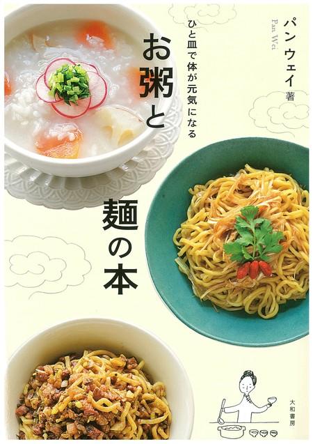 新しい料理本が発売になりました_e0148373_2354978.jpg