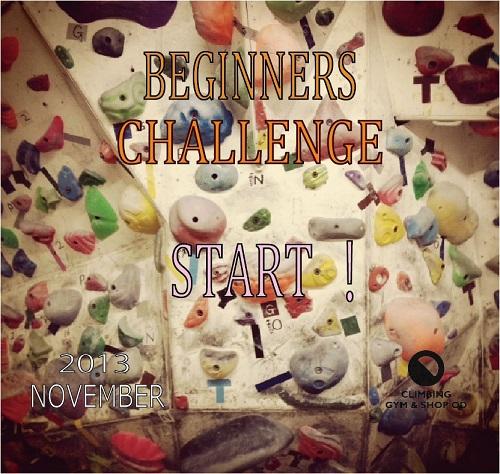 11月のbeginners challenge!!_d0246875_15373295.jpg