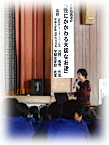 思春期講演会@県南_a0221584_1713953.jpg