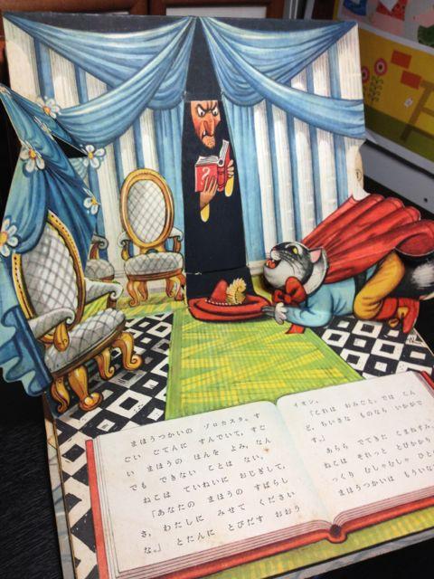 かわいいポップアップ絵本(其の二)~ヴォイチェフ・クバシュタさん_e0152493_22475752.jpg