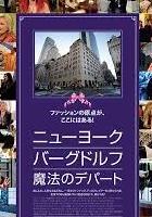 映画『ニューヨーク・バーグドルフ魔法のデパート』、日本で公開中_b0007805_224994.jpg