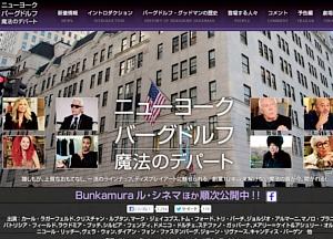 映画『ニューヨーク・バーグドルフ魔法のデパート』、日本で公開中_b0007805_2593030.jpg