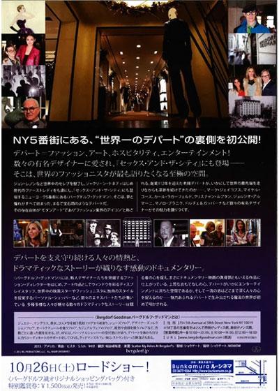 映画『ニューヨーク・バーグドルフ魔法のデパート』、日本で公開中_b0007805_382076.jpg
