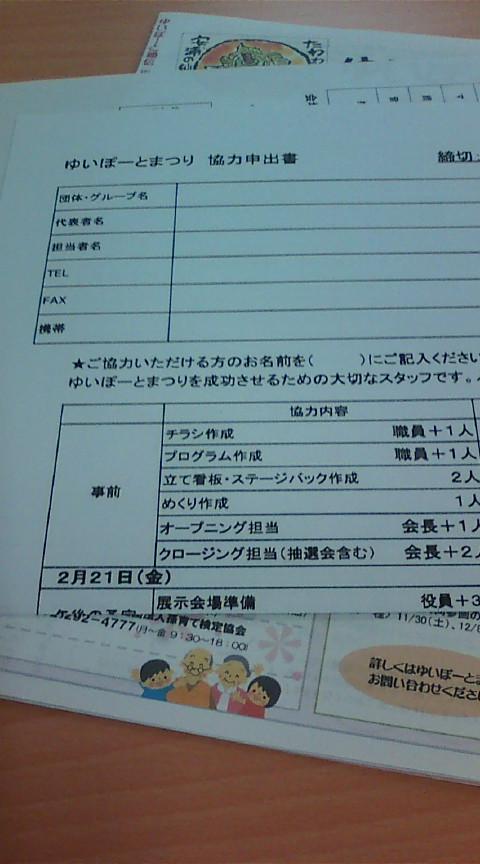 【ゆいぽーと登録団体代表者会議】_e0094315_10124318.jpg