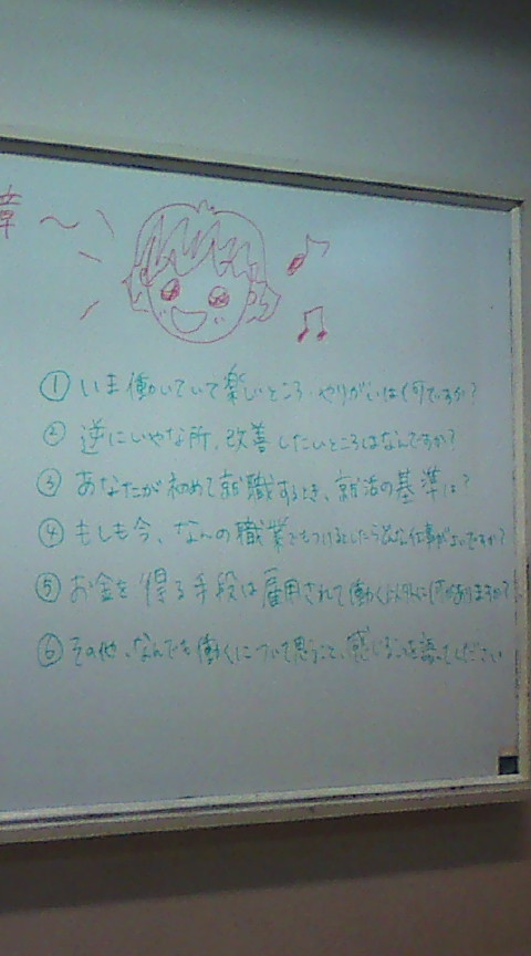 【働くについて語る会】_e0094315_20452983.jpg