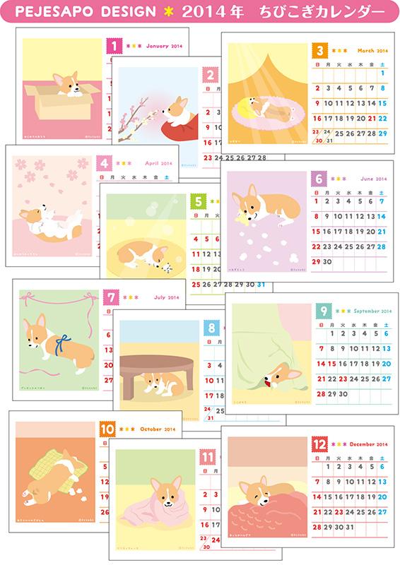 2014 ちびこぎイラストカレンダー(卓上タイプ)_d0102523_18155411.jpg