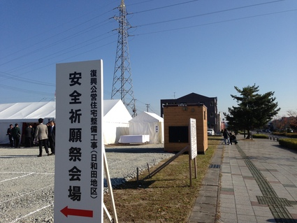 復興公営住宅 (日和田地区) 安全祈願祭_f0259324_1741079.jpg