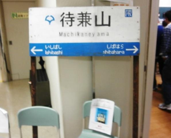 2013鉄研学園祭5 大阪大学 _a0066027_14525828.jpg