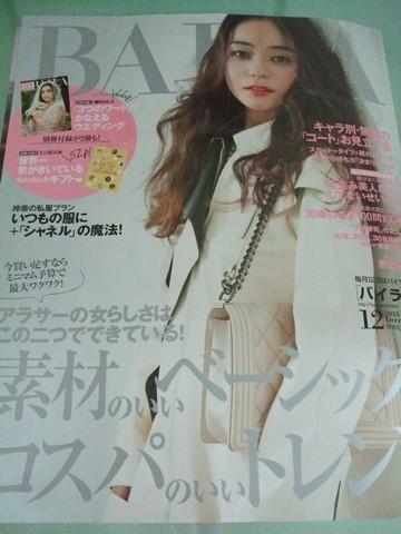 久しぶりに雑誌♥_e0303431_190176.jpg