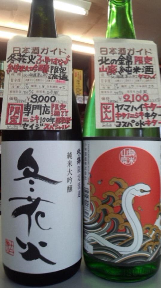 【日本酒】 北の錦 山廃純米原酒 吟風70 1回火入 限定 24BY_e0173738_1214487.jpg