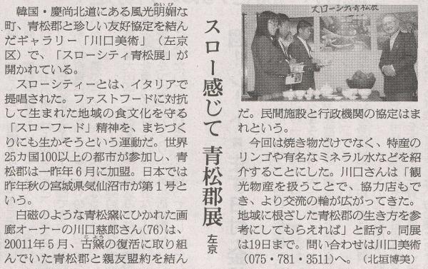 朝日新聞にご紹介いただきました_a0279848_1150554.jpg