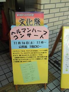 快晴!文化祭日和り_e0173350_915858.jpg